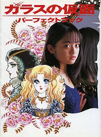 Glass Mask (1997)