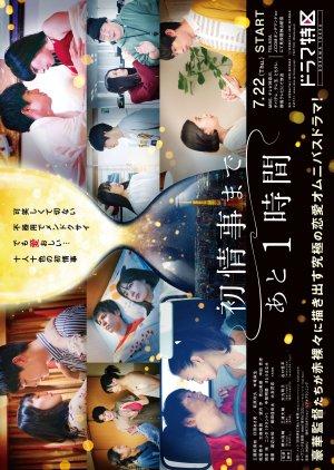 Hatsu Joji Made Ato 1 Jikan (2021)