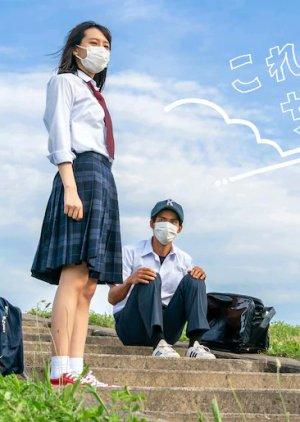 Korekkiri Summer (2020)