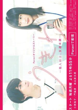 Ukiwa: Tanin Ijo, Tomodachi Miman (2021)