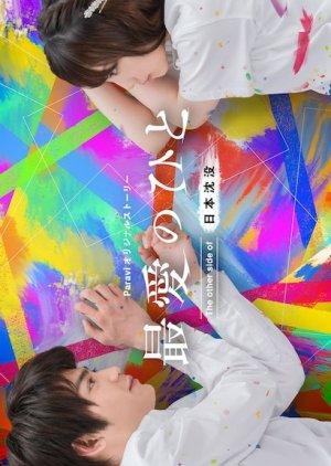 Saiai no Hito: The Other Side of Nihon Chinbotsu (2021)