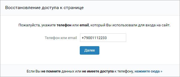 Ввод номера телефона от страницы