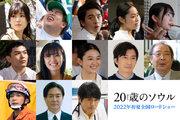 エンタメ-神尾楓珠主演『20歳のソウル』福本莉子&石黒賢ら追加キャスト発表