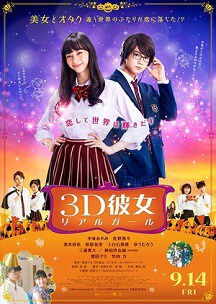 3d kanojo Live Action