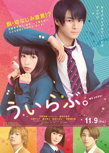 You, I Love / We Love ( Ui Rabu ) Live Action (2018)