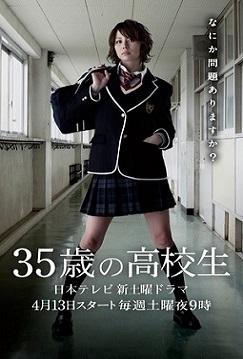 35 sai no Koukousei (2013)