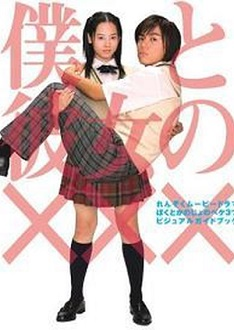 Boku to Kanojo no XXX (2005)