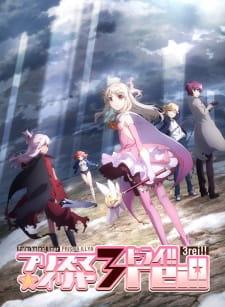 Fate/kaleid liner Prisma☆Illya 3rei!!
