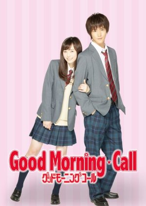 Good Morning Call (2016)