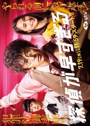 Tantei ga Hayasugiru (2018)