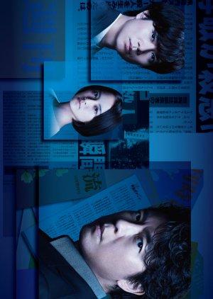 Yoru ga Dorehodo Kurakutemo (2020)
