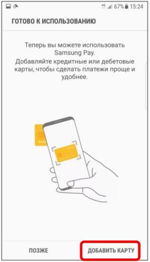 اكتمال إعداد Samsung Pay