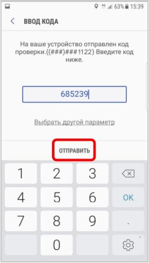 إدخال رمز SMS على Samsung Peh
