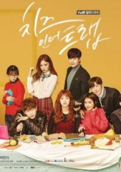 Cheese in the Trap 2016