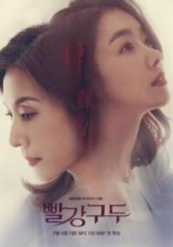 Red Shoes Episode 46