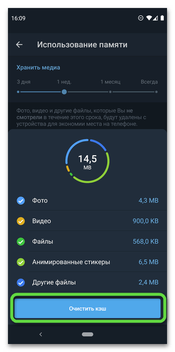 Confirme a limpeza do cache nas configurações do Telegram Messenger no seu dispositivo móvel com o Android