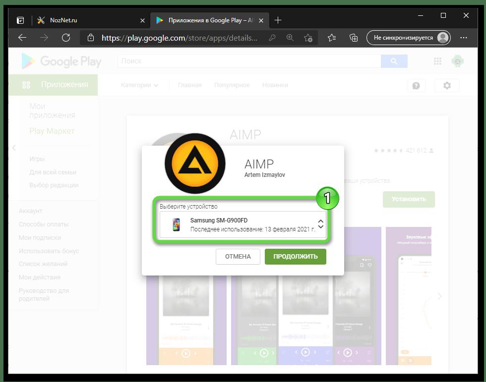Android εγκαθιστώντας μια εφαρμογή μέσω μιας διαδικτυακής έκδοσης της αγοράς Google Play με υπολογιστές - μια λίστα συσκευών που είναι διαθέσιμες για λειτουργία