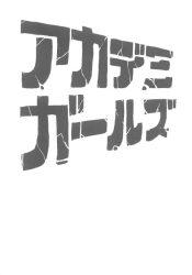 kaerusuitsuyutoashikosannagavirannikousokusareta_tsuyuhabiyakutsukeni_sannahaero