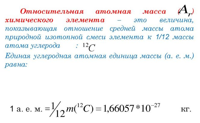 Формула единицы атомной массы углерода
