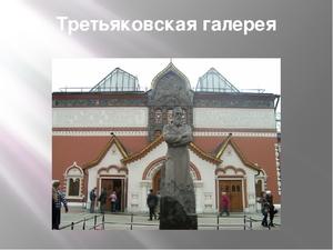 Bagaimana untuk mendapatkan Galeri Tretyakov