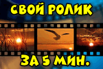 Videó szerkesztés