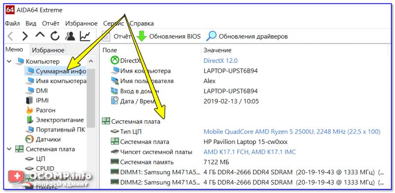 AIDA64 - Bilgisayar hakkında bilgi (CPU, anakart vb.)
