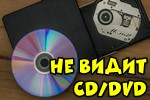 Nevidimost-CD-ili-ili-dvd-Diska