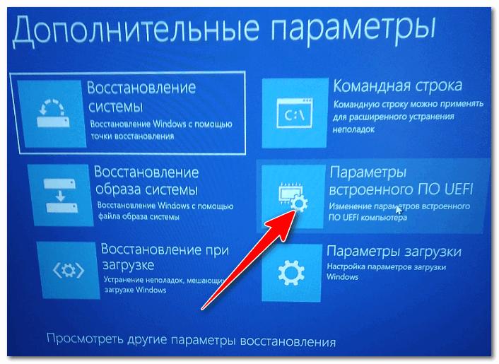 Қосымша параметрлер (UEFI-ге енгізу)