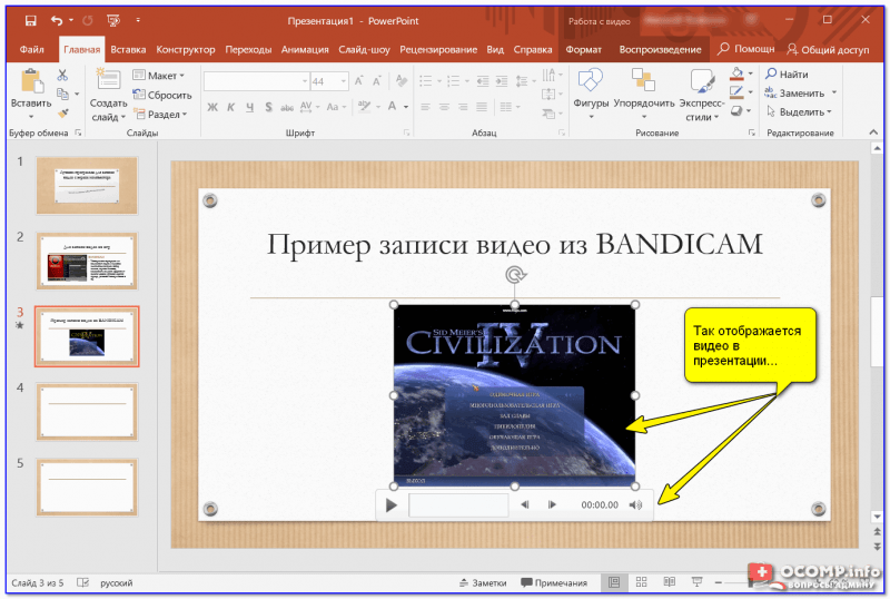 Сондықтан видео презентацияда көрсетіледі