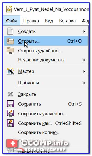 खुली फाइल