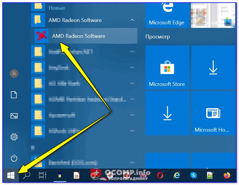开始菜单/ Windows 10