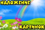 Nalozhenie-Kartinok-Drug-Na-Drulma
