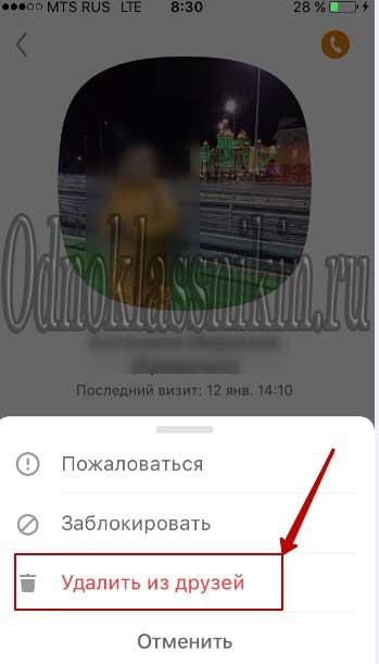 Заблокировать в мобильной версии