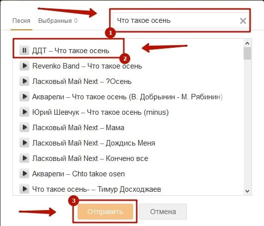 Как отправить песню в Одноклассниках другу 2-min