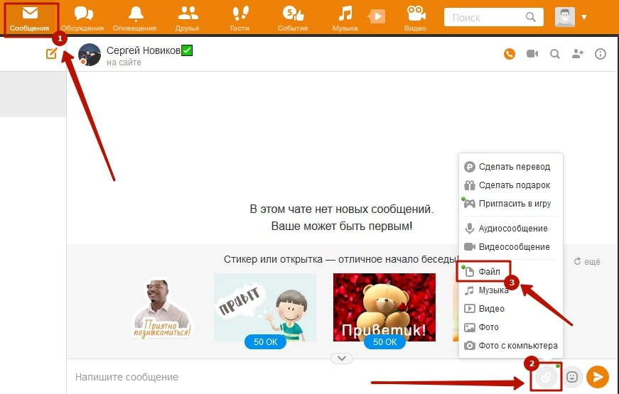 Odnoklassniki에서 노래를 보내는 방법 3 분