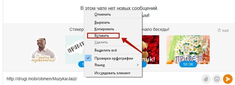 Odnoklassniki에서 노래를 보내는 방법 6 분