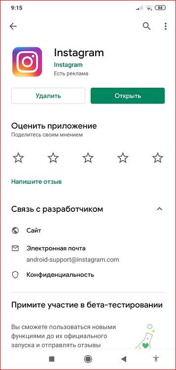 Instagram telepítése és megnyitása