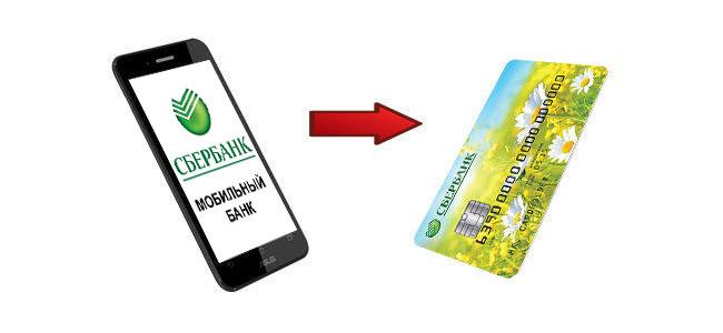 Сбербанк картасына ақша аударымы Мобильді банк арқылы