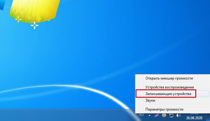Sådan oprettes en mikrofon på Windows 7