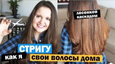 Как подстричь кончики самой себе каскадом в домашних условиях с подробными пояснениями и инструкциями для длинных волос