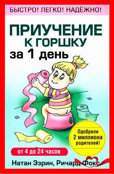 Kniga Priychenie K Gorshky