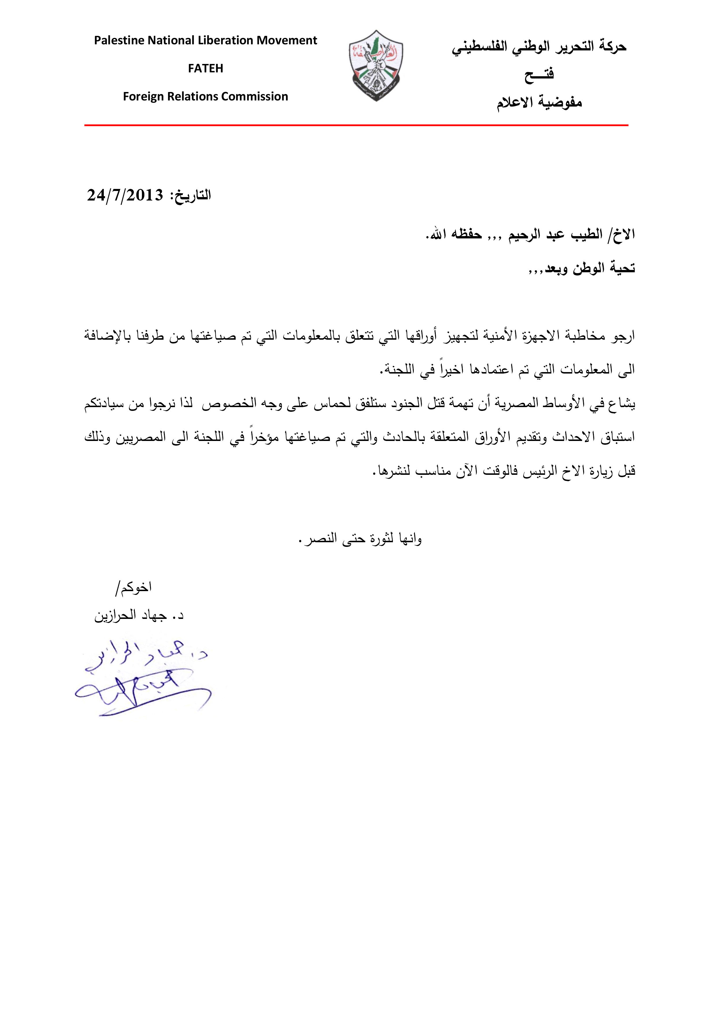 No objection letter meaning in arabic lvelegant hamas fes letters from fatah update elder of ziyon israel spiritdancerdesigns Image collections