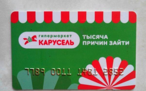 Carte de carrousel.