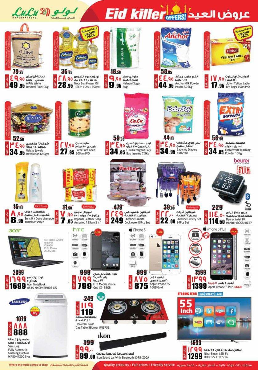 Lulu Hypermarket Khobar