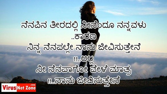 Love Feeling Images With Quotes In Kannada Wallpaper Directory