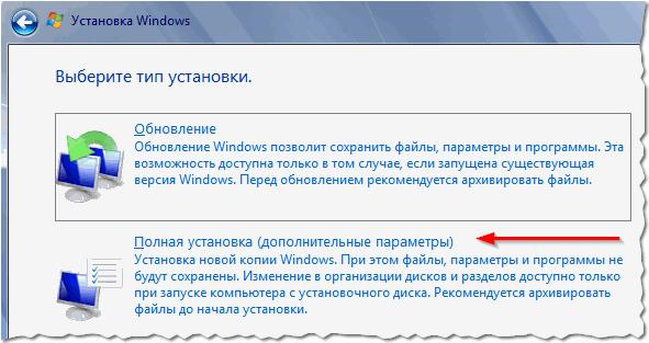 Tipo di installazione di Windows 7