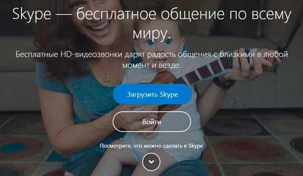 Cách cài đặt Skype