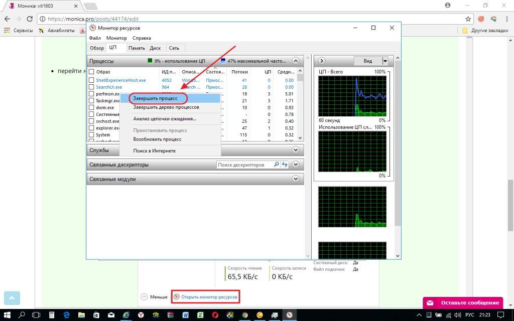 """Tétel """"teljes folyamat"""" az """"Erőforrás-monitor"""" ablakban"""