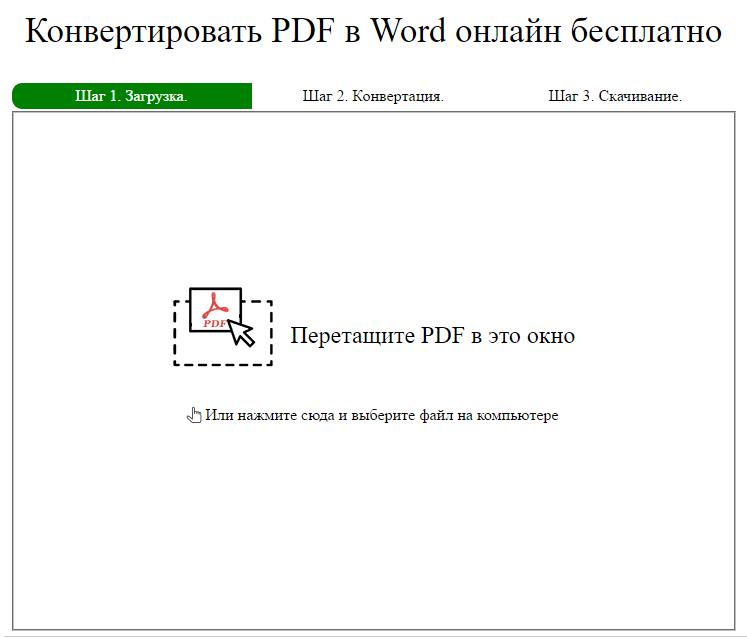 Конвертер PDF в Word