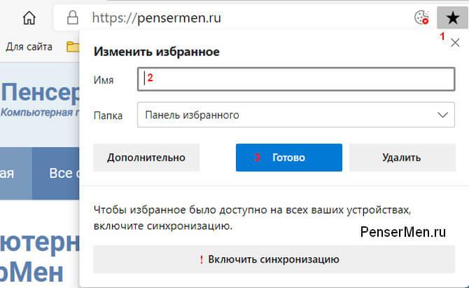 Microsoft Edge Browser Navigation